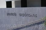 Mouseio Akropolis